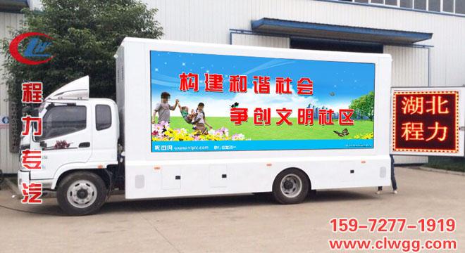 福田欧马可广告车(12.5平米)