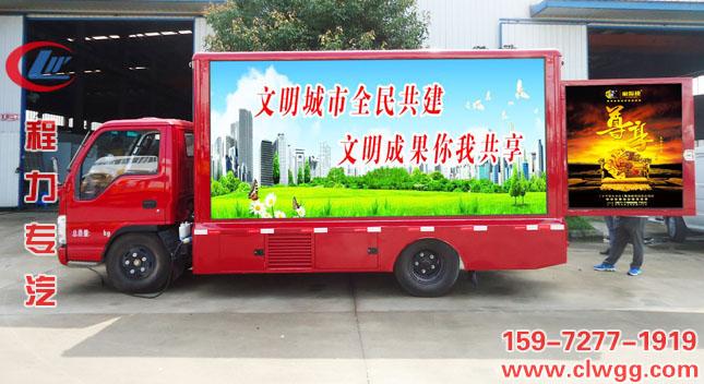 庆铃五十铃广告车(国六6.8平米)