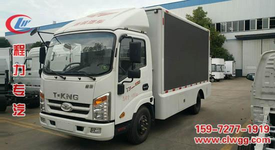唐俊欧铃广告车(国六6.8平米)