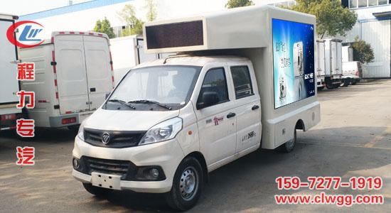 福田祥菱双排座广告车(国六3.22平方)